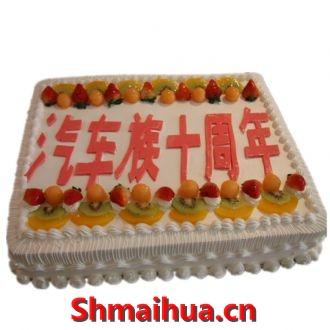 商务水果蛋糕