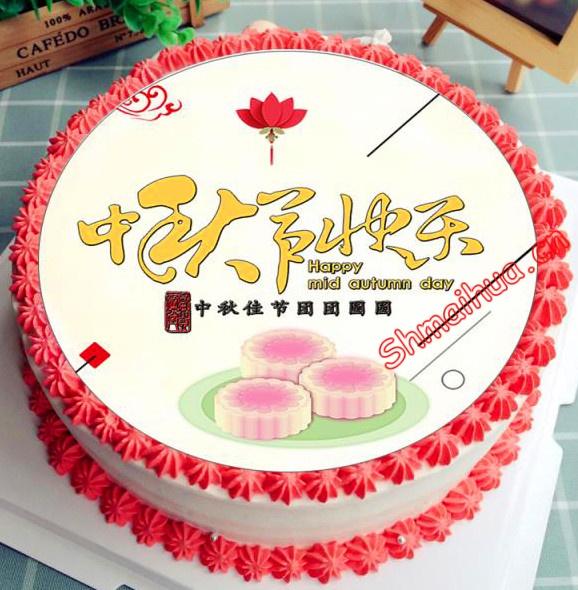 """中秋节蛋糕"""""""